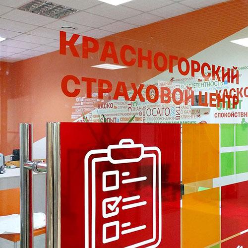 Красногорский страховой центр –оформление офиса