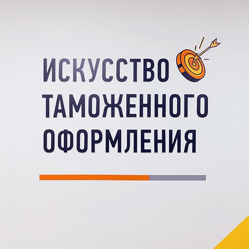 Офис –лицо компании