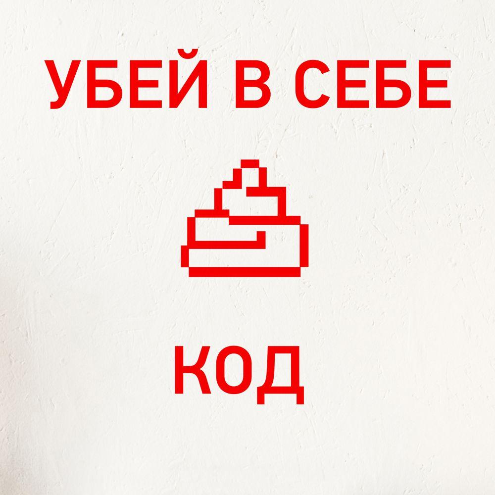 Изображение Наклейка для программистов