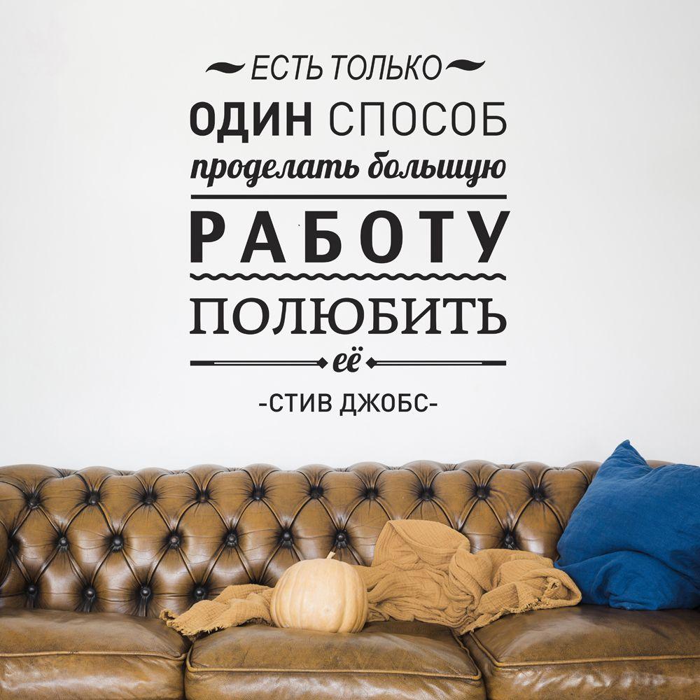 Изображение Есть только один способ проделать большую работу— полюбить ее