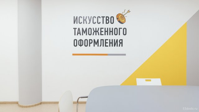 Изображение 4 - Офис –лицо компании