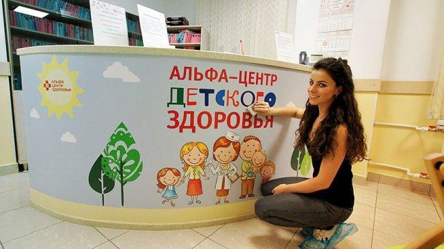 Изображение 3 - оформление детской поликлиники Альфа-страхования
