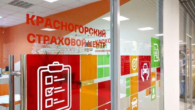 Изображение 5 - Красногорский страховой центр –оформление офиса