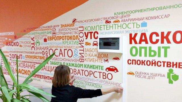 Изображение 3 - Красногорский страховой центр –оформление офиса