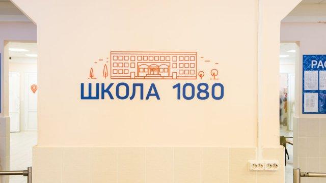 Изображение 20 - дизайн школы №1080