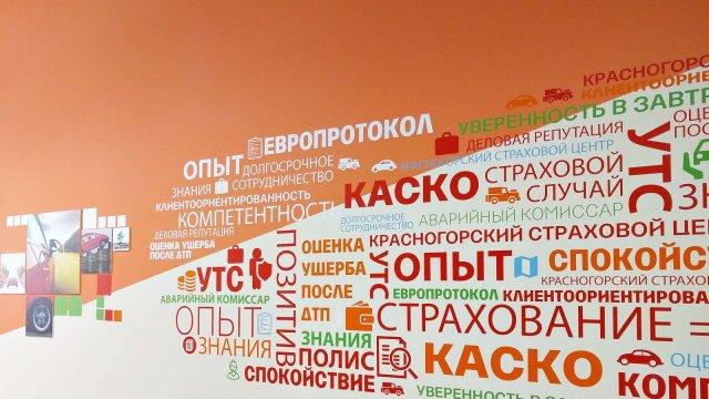 Изображение 7 - Красногорский страховой центр –оформление офиса