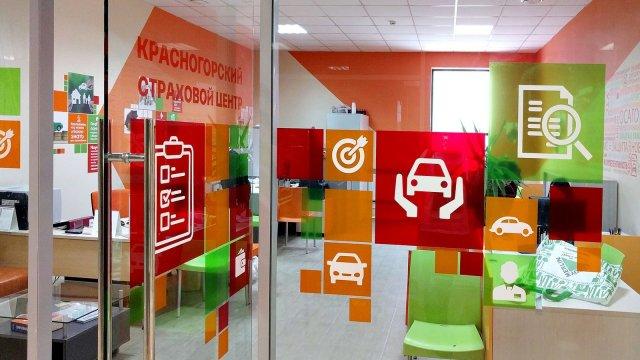 Изображение 10 - Красногорский страховой центр –оформление офиса