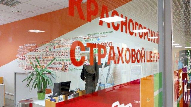 Изображение 2 - Красногорский страховой центр –оформление офиса
