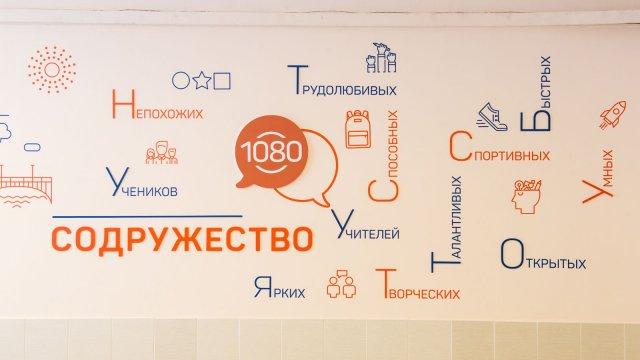 Изображение 18 - дизайн школы №1080