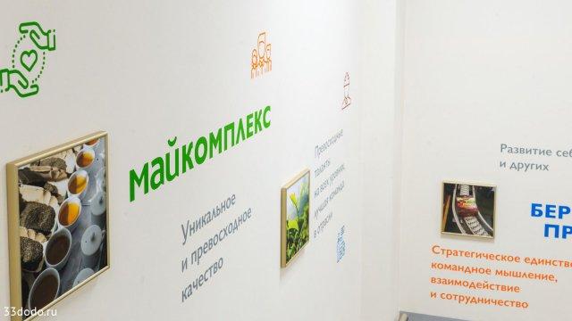 Изображение 4 - дизайн офиса компании МАЙ