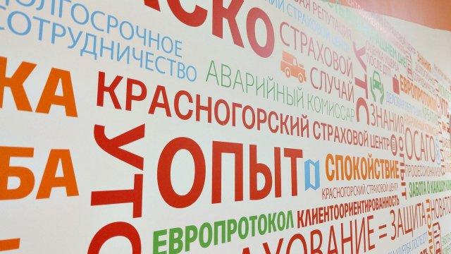 Изображение 1 - Красногорский страховой центр –оформление офиса