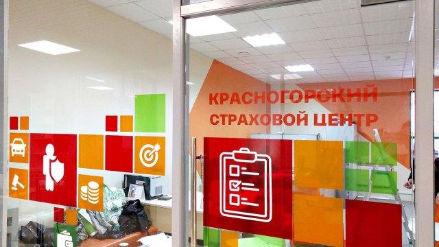 Изображение 6 - Красногорский страховой центр –оформление офиса