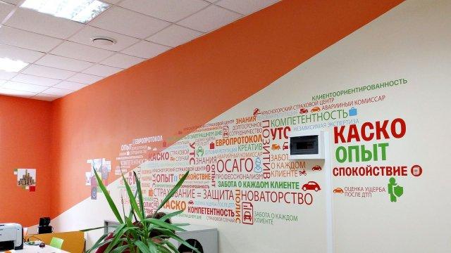 Изображение 12 - Красногорский страховой центр –оформление офиса